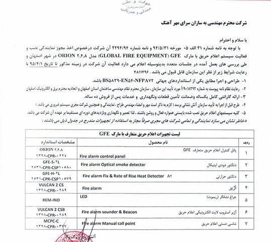 سیستم اعلام حریق اصفهان