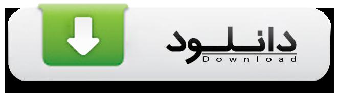 download icon - بهترین سیستم اعلام حریق برای پمپ بنزین