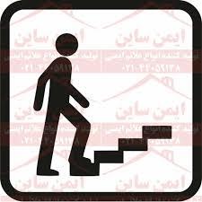 راه پله ساختمان