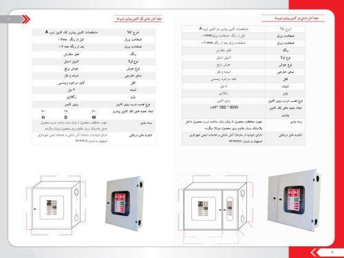 مشخصات جعبه آتش نشانی پیشرو